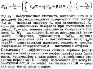 formula_udelnoy_effektivnoy_teploty_ablyatcii