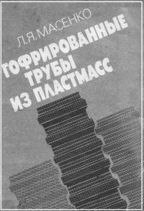 Книга Гофрированные трубы из пластмасс Масенко