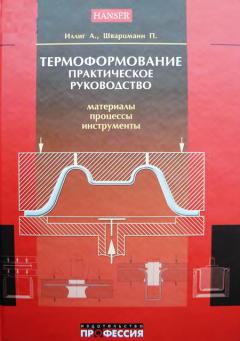 Термоформование практическое руководство (Шварцманн, Иллинг,2007г)