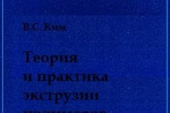 Теория и практика экструзии полимеров (Ким В. С., 2005г)