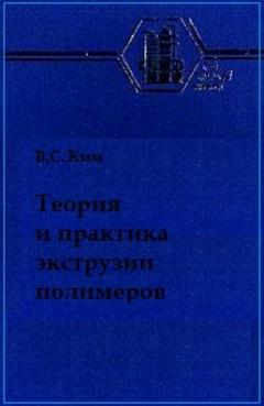 Книга Теория и практика экструзии полимеров Ким