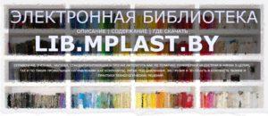 электронная библиотека - книги по химии, 3д-печати и полимерам