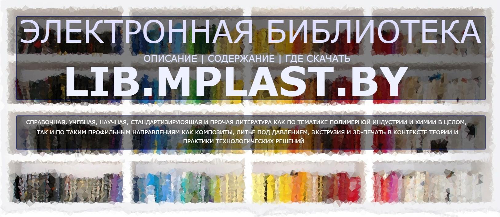 электронная библиотека lib.mplast.by: описание, содержание и где скачать книги по теме полимеры, химия, 3д-печать и не только