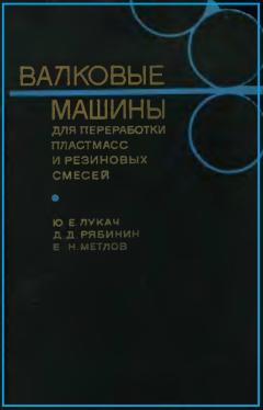 valkovie_machini_dlya_pererabotki_plastmass_i_rezinovih_smesey_lukach_ryabinin_metlov