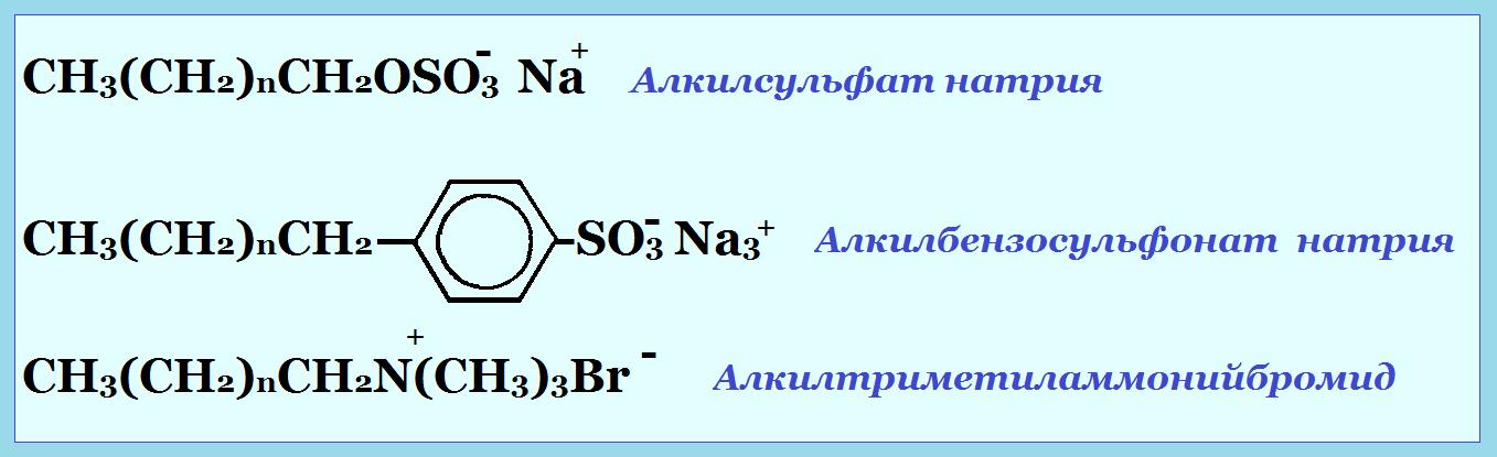 формулы поверхностно-активных веществ