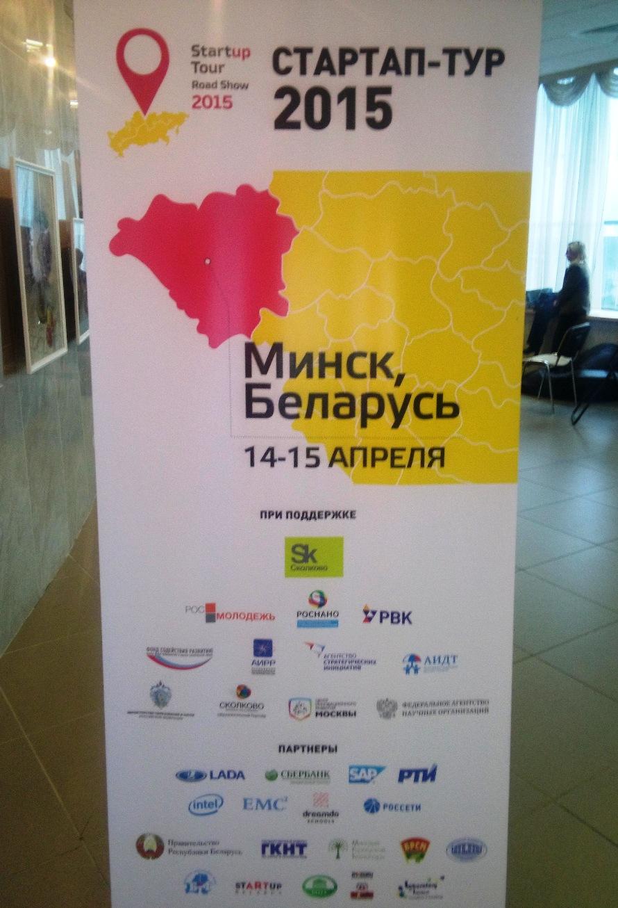 StartUp Tour в Минске