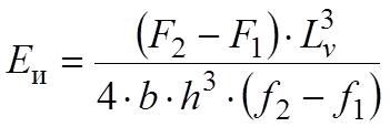 Формула для расчета модуля упругости