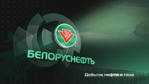 MPlast_Belorusneft