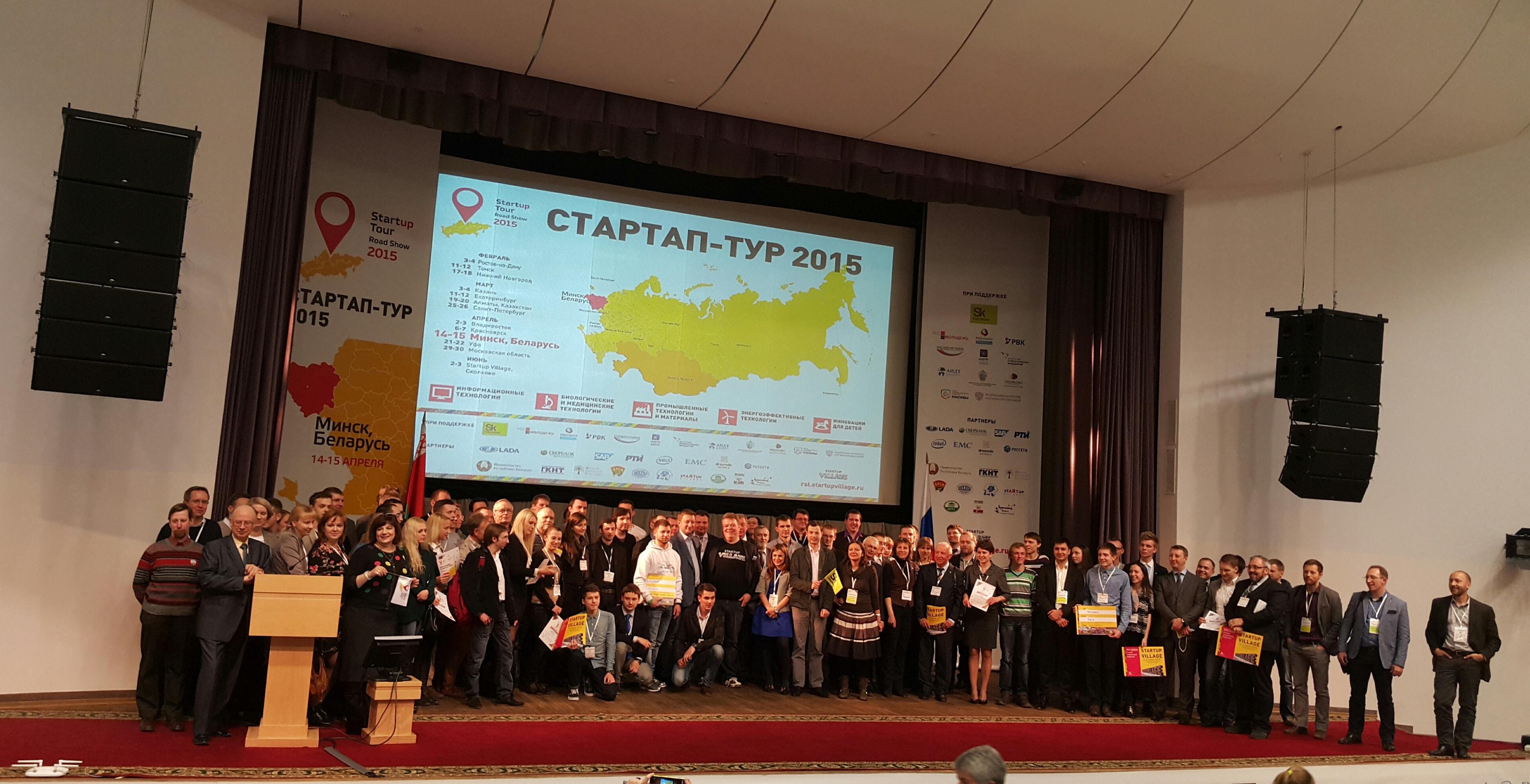 StartUp Tour Minsk - Награждение финалистов