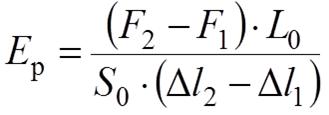 формула для расчета модуля упругости при растяжении
