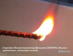 горение полиэтилентерефталата ПЭТФ