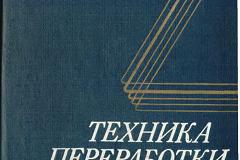 Техника переработки пластмасс (Басов Н.И., 1985 год)
