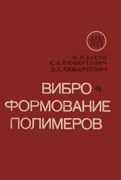 Книга Виброформование полимеров