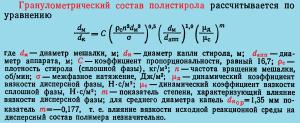 гранулометрический состав полистирола формула