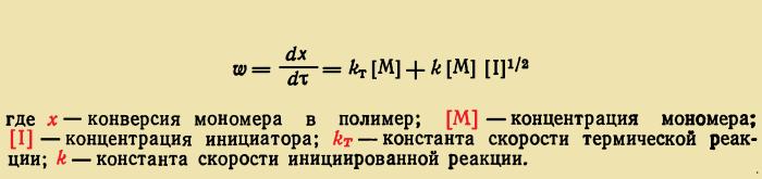 кинетическая модель суспензионной полимеризации стирола