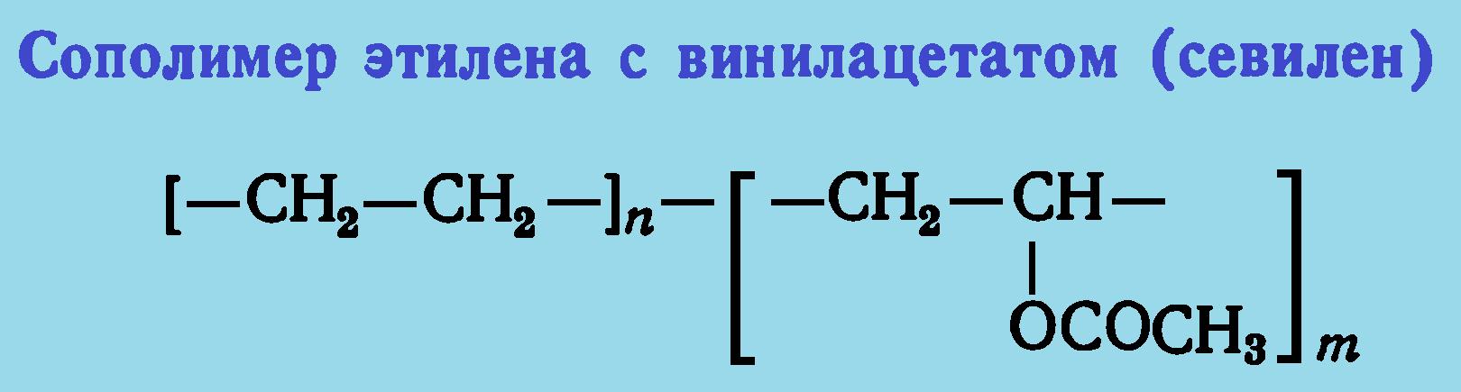 Сополимер этилена с винилацетатом (севилен)