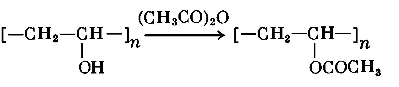 Полимераналогичные превращения Штаудингера