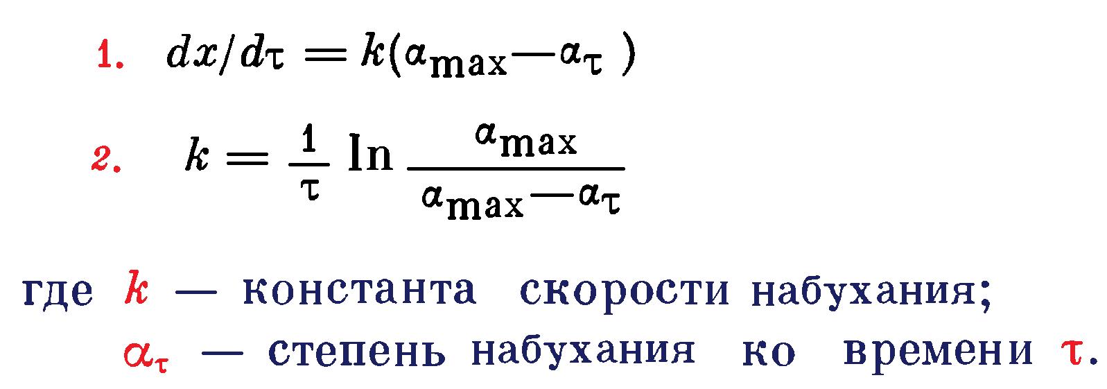 кинетика набухания уравнения