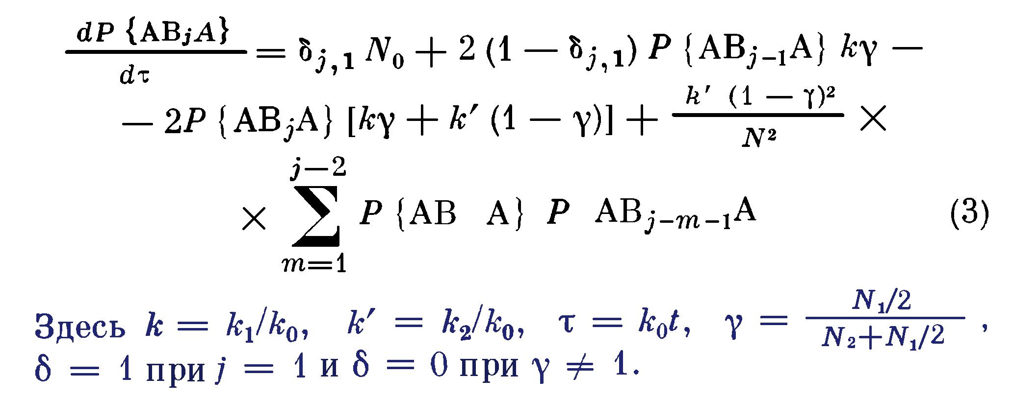 кинетика полимераналогичных превращений уравнение 3