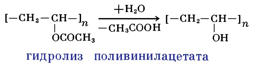 полимераналогичные превращения гидролиз поливинилацетата