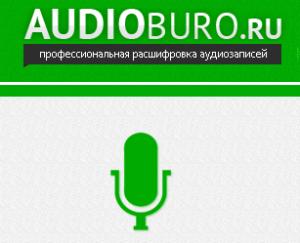 аудиобюро