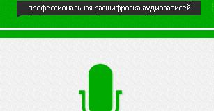 Аудиобюро: расшифровка аудиозаписей, технические переводы и рефераты