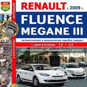 Руководство по эксплуатации и ремонту Рено Меган 3 Флюенс