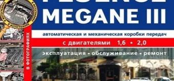Руководство по эксплуатации и ремонту Рено Меган 3 /Флюенс