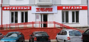 МТЗ открыл первый фирменный магазин в Минске