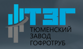 Тюменский завод гофротруб логотип