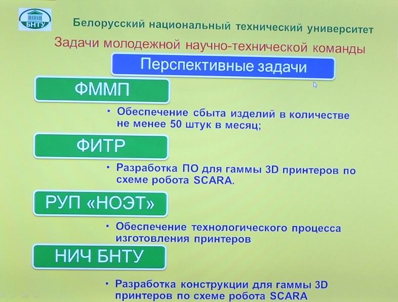 Белорусский 3D принтер – не за горами! План реализации проекта
