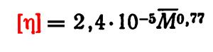 формула расчета характеристической вязкости