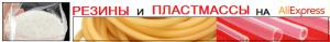 баннер РЕЗИНЫ И ПЛАСТМАССЫ