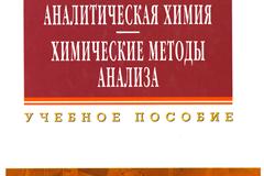 """Книга """"Аналитическая химия"""" (Жебентяев А.И. , Жерносек А.К., Талуть И.Е.)"""