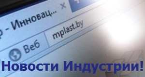 Новости 20 недели – самое популярное на MPlast.by