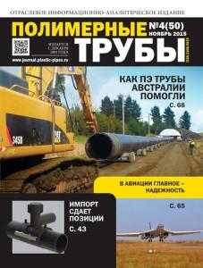 """журнал """"Полимерные трубы"""""""