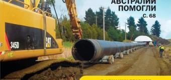 """Журнал """"Полимерные трубы"""" отмечает юбилей! Вышел 50-й номер издания"""