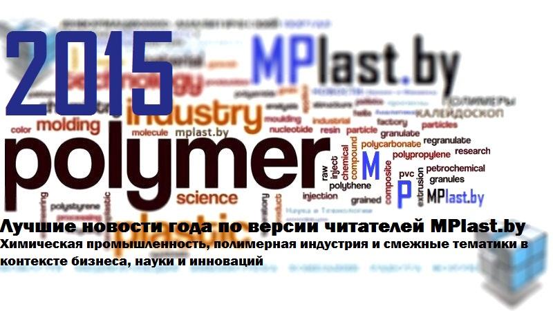 Новости химической промышленности 2015 года – самое популярное на MPlast.by