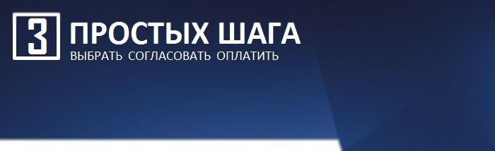 razmestit_reklamu_instrikciya_v_3_shaga