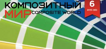 Журнал «Композитный Мир» – номер 6 (63)