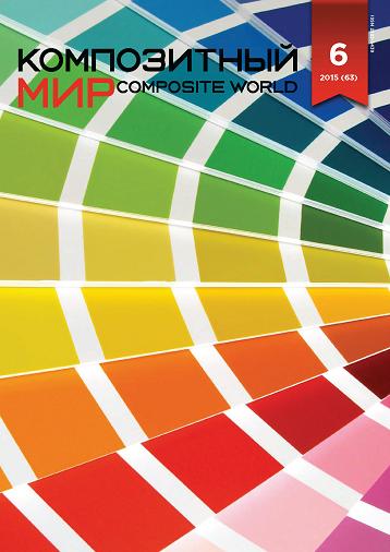 Журнал «Композитный Мир» - номер 6 (63) Composite_World_6