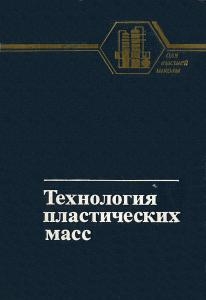 Книга технология пластических масс Коршак