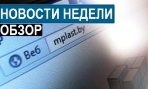Лучшие новости недели на MPlast.by