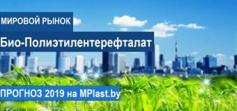 Мировой рынок Био-ПЭТ будет расти стремительными темпами!
