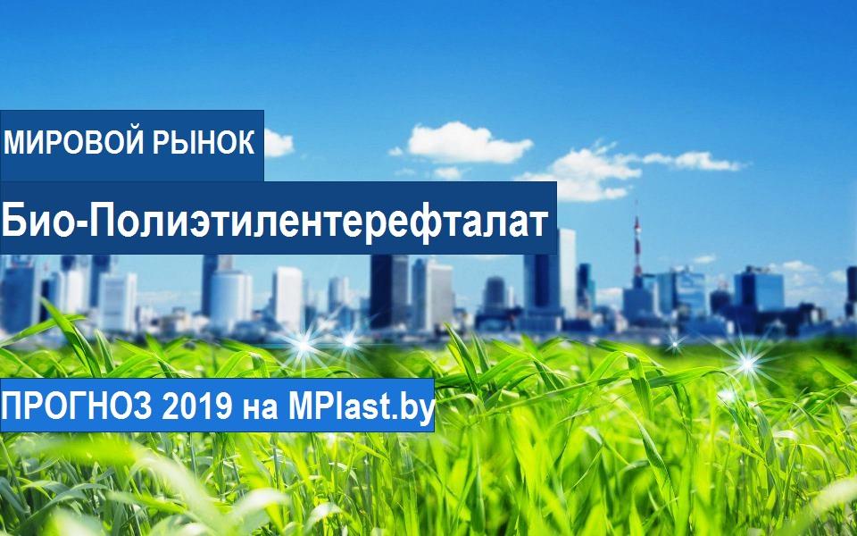 рынок Био-ПЭТ – прогноз 2019