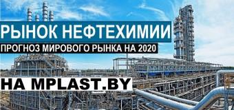 Прогноз: мировой нефтехимический рынок достигнет отметки в $890 млрд к 2020 году
