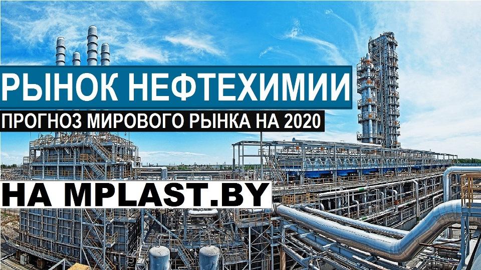 Мировой нефтехимический рынок – прогноз 2020