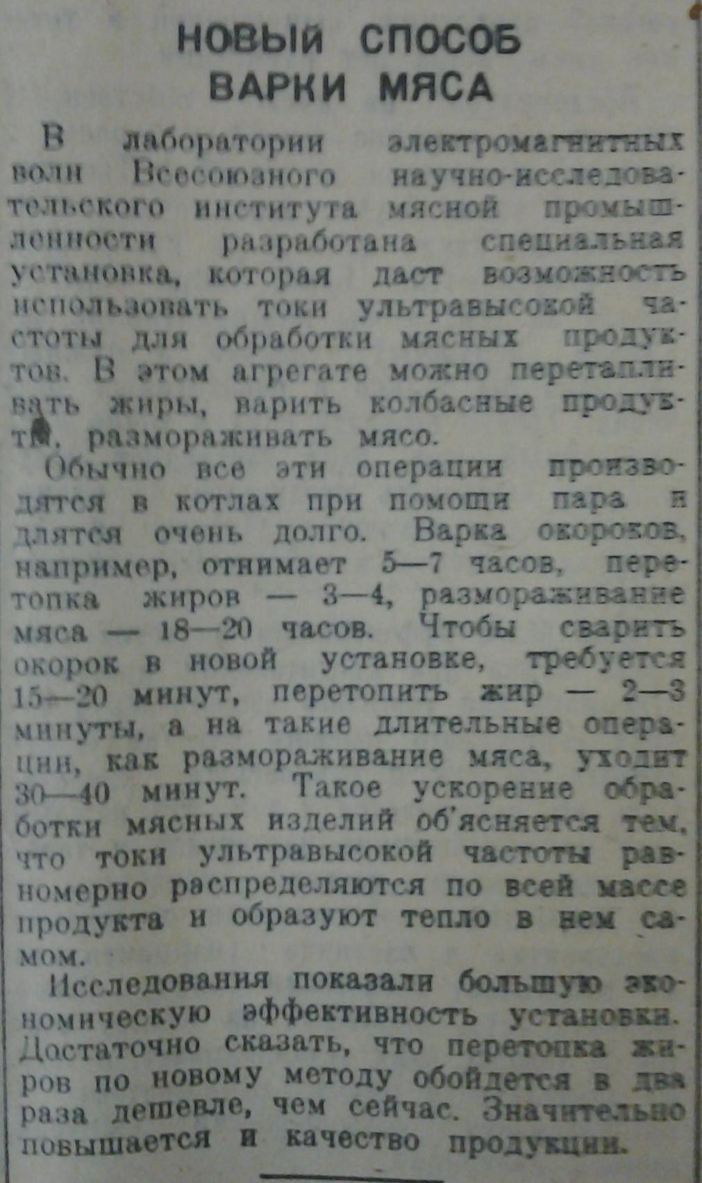 открытие микроволновки в СССР - Вред микроволновки - выдумка или научно доказанный факт? Кто такой доктор Ханс Ульрих Хертел, что не так с его исследованием и при чем тут эффект Плацебо?