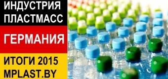 Немецкая индустрия пластмасс 2015: рост выручки на фоне неизменного объема