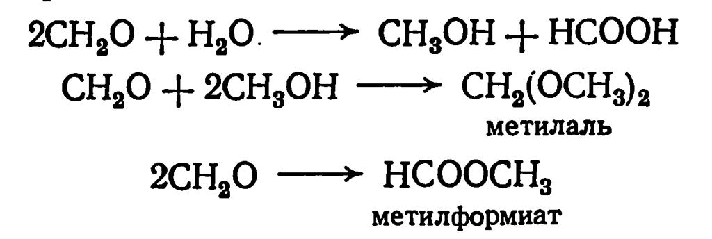 побочные реакции при получении полиформальдегида
